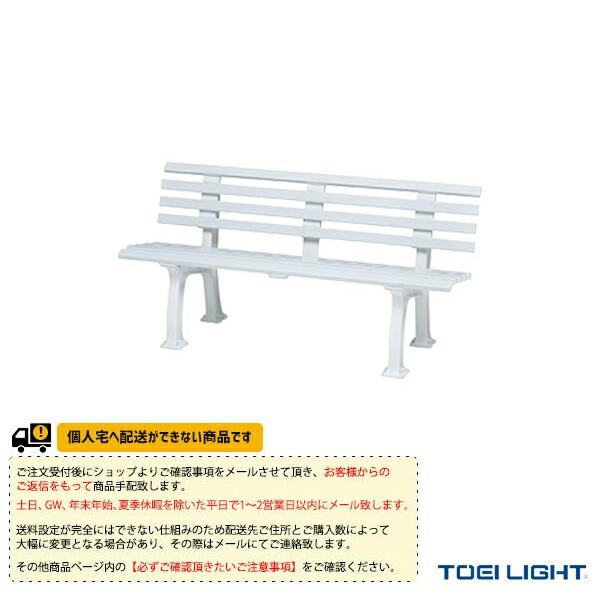 [送料別途]スポーツベンチ樹脂150(B-6243)