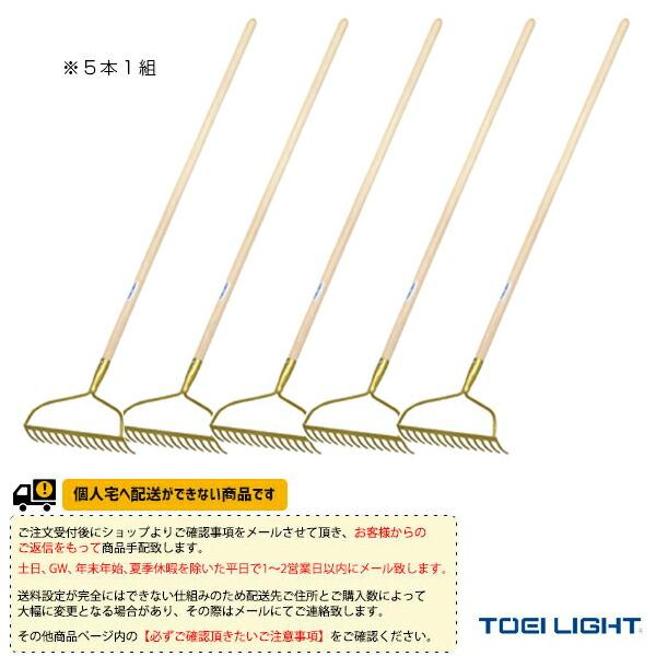 [送料別途]ボーレーキ/5本1組(B-6450)