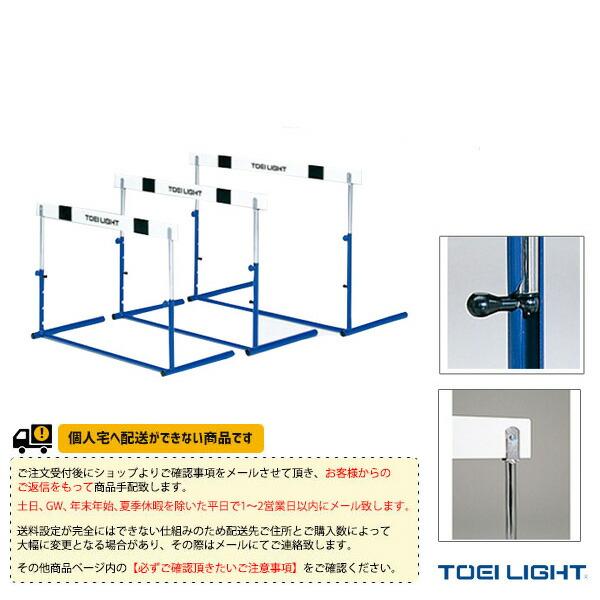 [送料別途]ハードルクラッチ式2/中学校向(G-1003)