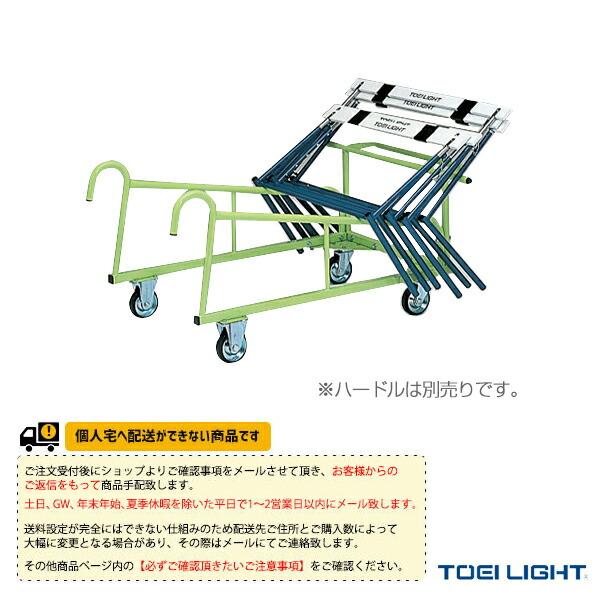 [送料別途]ハードル運搬車MG20(G-1013)