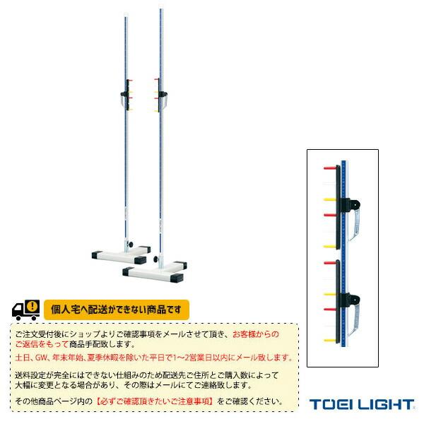 [送料別途]走高スタンドSL210-2/2台1組/中・高・一般向(G-1027)