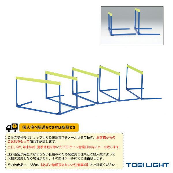 [送料別途]エクササイズゴムハードル/5台1組(G-1040)