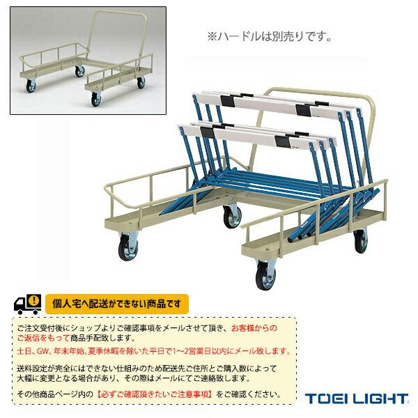 [送料別途]ハードル運搬車SK20(G-1052)