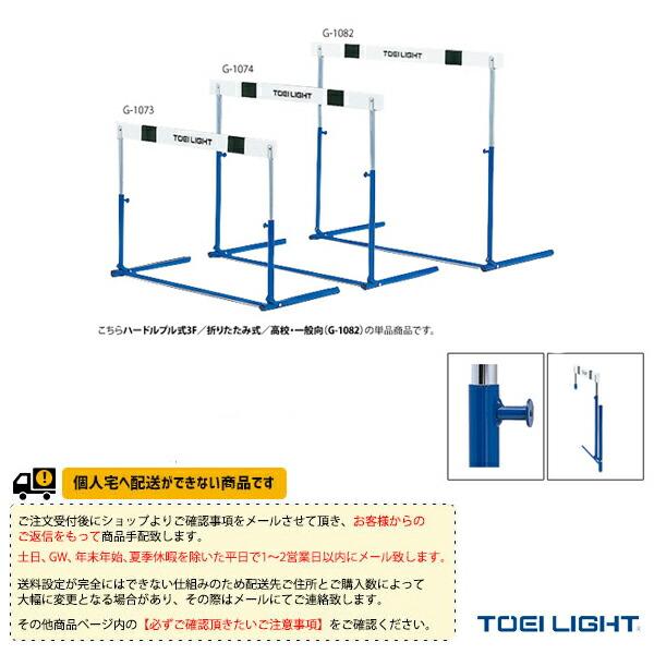 [送料別途]ハードルプル式3F/折りたたみ式/高校・一般向(G-1082)