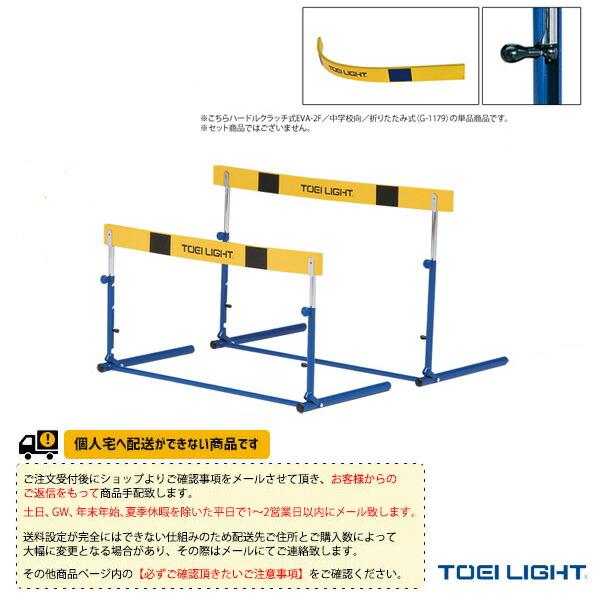 [送料別途]ハードルクラッチ式EVA-2F/中学校向/折りたたみ式(G-1179)