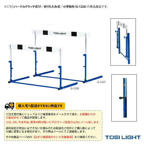[送料別途]ハードルクラッチ式1F/折りたたみ式/小学校向(G-1226)