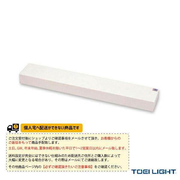 [送料別途]陸上踏切板(検)(G-1292)