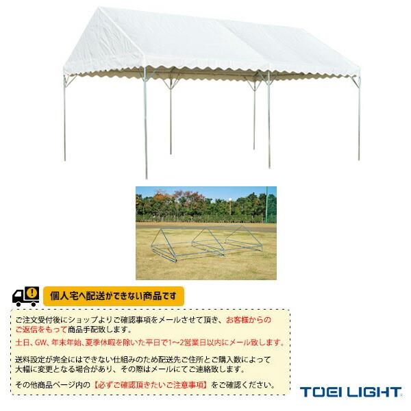 [送料別途]集会テントSS540-1(G-1378)
