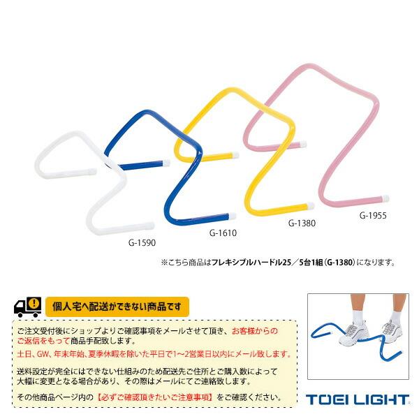 [送料別途]フレキシブルハードル25/5台1組(G-1380)