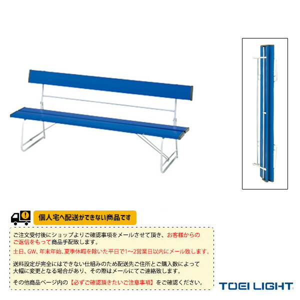 [送料別途]コートベンチ180F(G-1381)