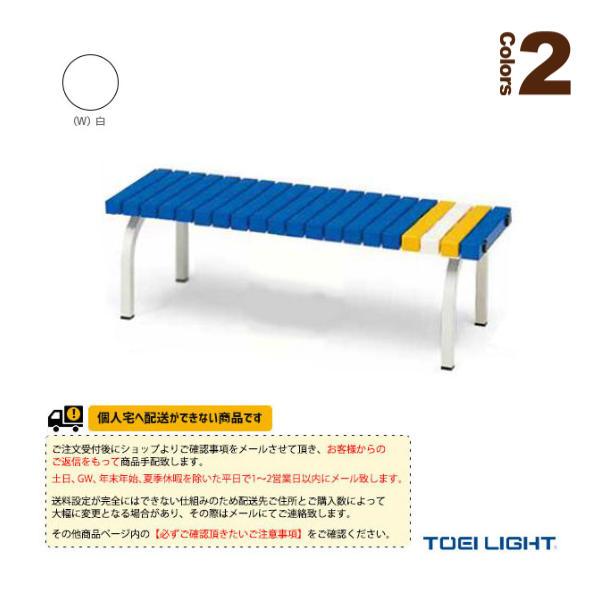 [送料別途]ホームベンチ120(G-1382)