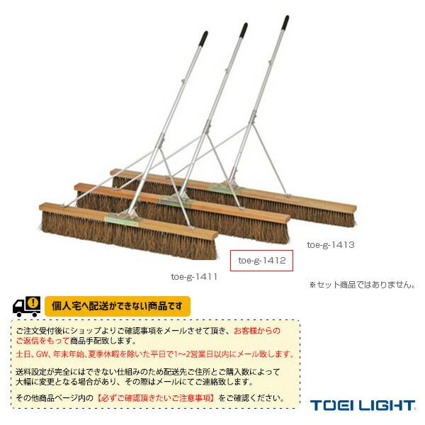 [送料別途]コートブラシS150S-H(G-1412)