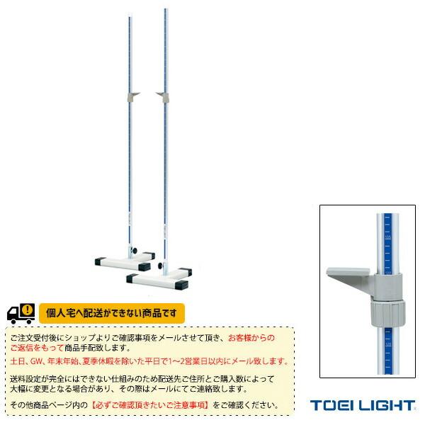 [送料別途]走高スタンド210/2台1組/中・高・一般向(G-1717)