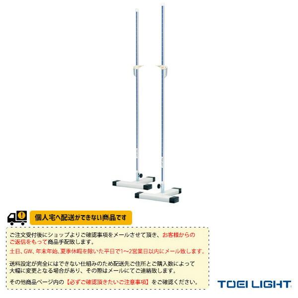 [送料別途]走高スタンド210(検)/2台1組/中・高・一般向(G-1718)