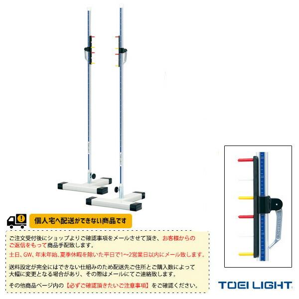 [送料別途]走高スタンドSL160-2/2台1組/小・中学校向(G-1895)
