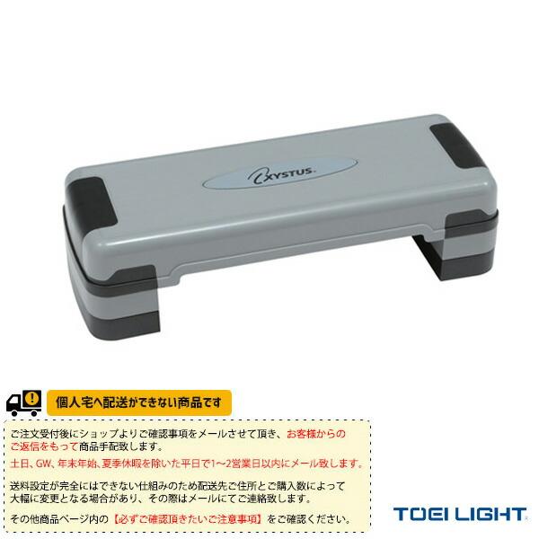 [送料別途]エアロビックステップ760(H-7207)