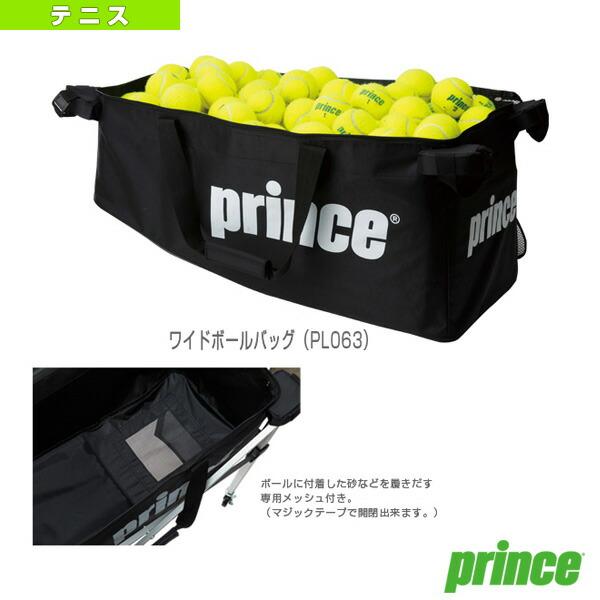 ワイドボールバッグ(単体)/PL062専用(PL063)