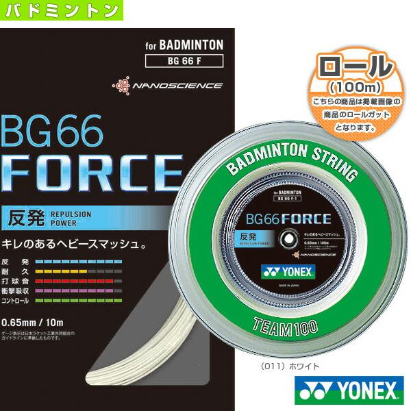 BG66 フォース/BG66 FORCE/100mロール(BG66F-1)