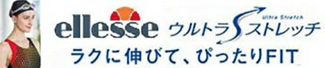 【ellesse】人気のウルトラストレッチ