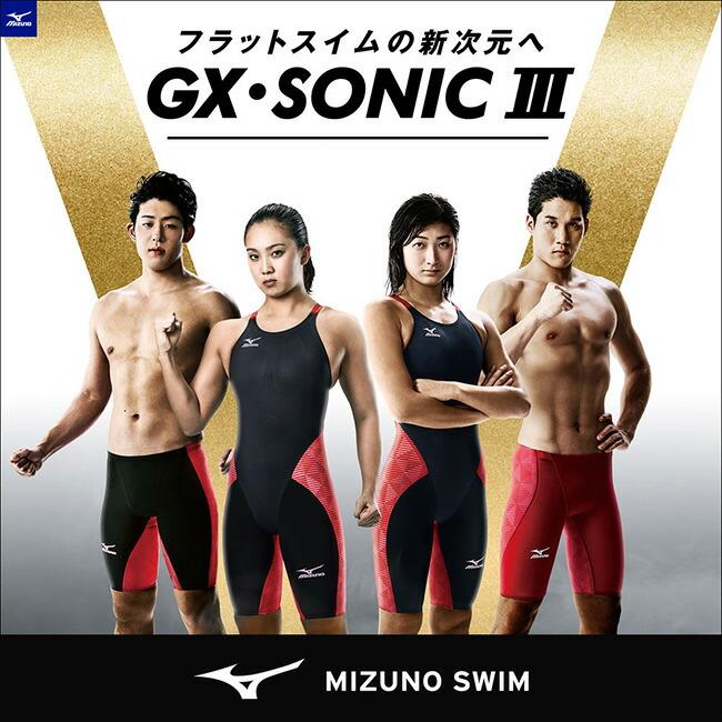 GX SONIC III
