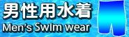 男性用水着