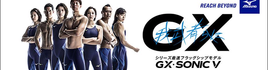 MIZUNO★GX-SONIC4