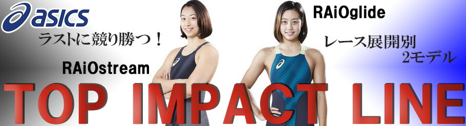 ASICS★TOP・IMPACT STINGER
