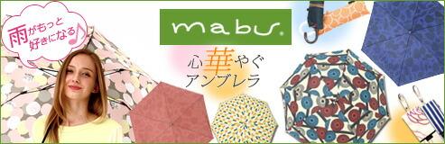 mabu マブワールド 傘 レイングッズ