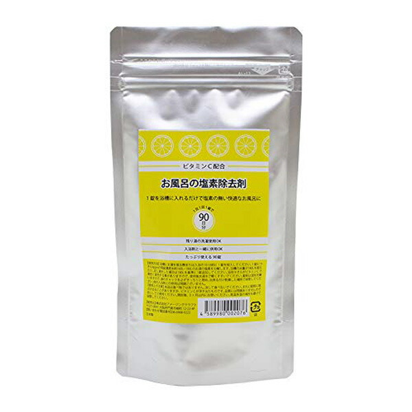ビタミンc入浴剤 90錠