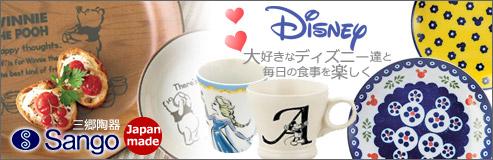 ディズニー 食器 三郷陶器