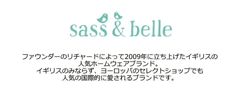 sass&bell