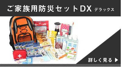 ご家族用防災セットDX