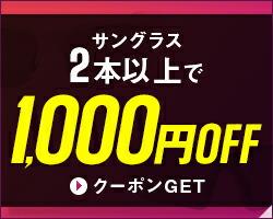 サングラス2本以上で1,000円OFF