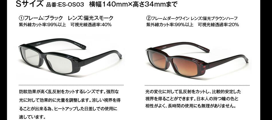 es-os_sizes.jpg