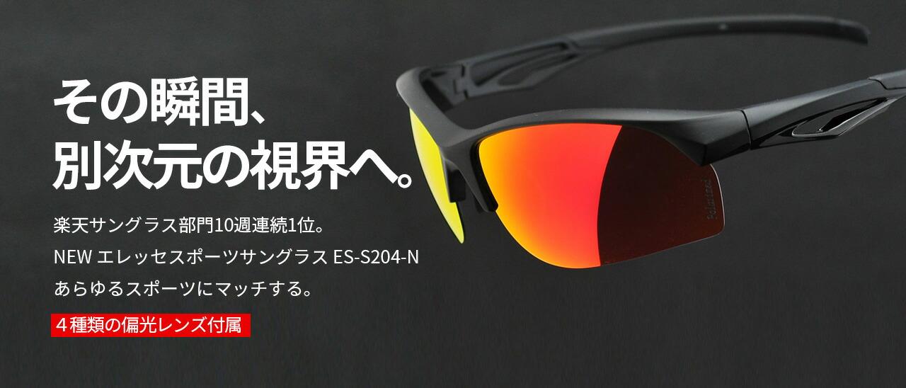 es-s204_01.jpg