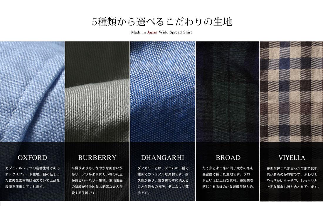 5種類から選べるこだわりシャツ