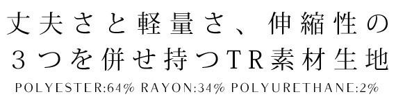 TRシリーズ ボトムス