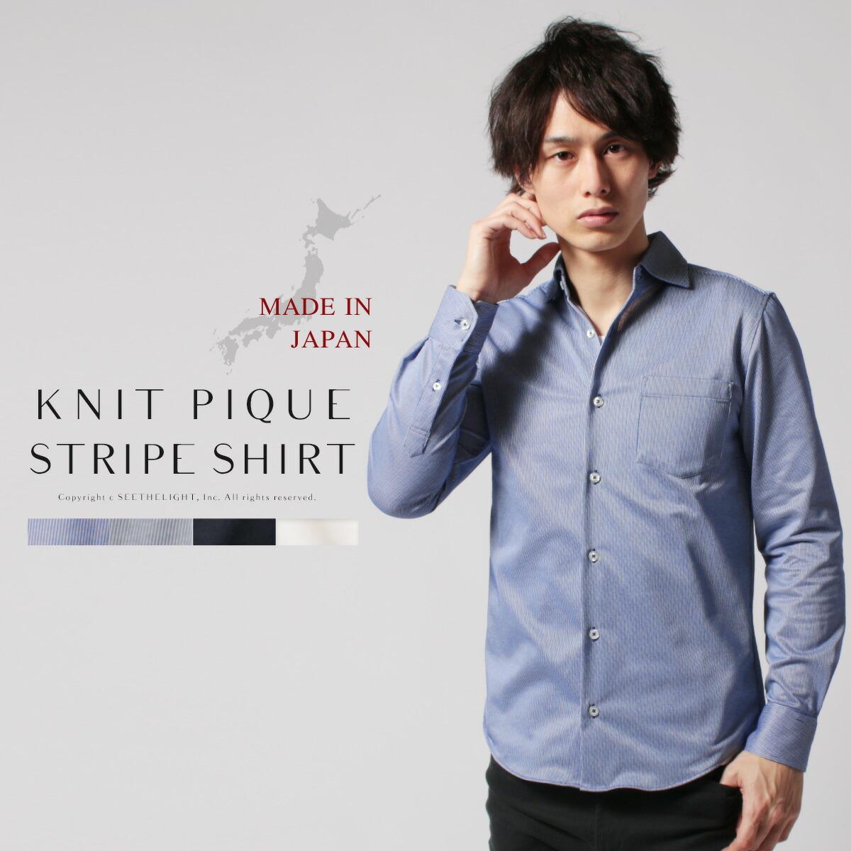 メンズ ストライプシャツ