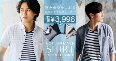 綿麻パナマシャツ/カットソーセット