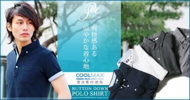 機能性素材COOLMAXポロシャツ
