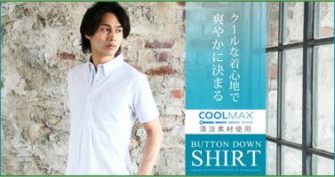クールマックスボタンダウンシャツ