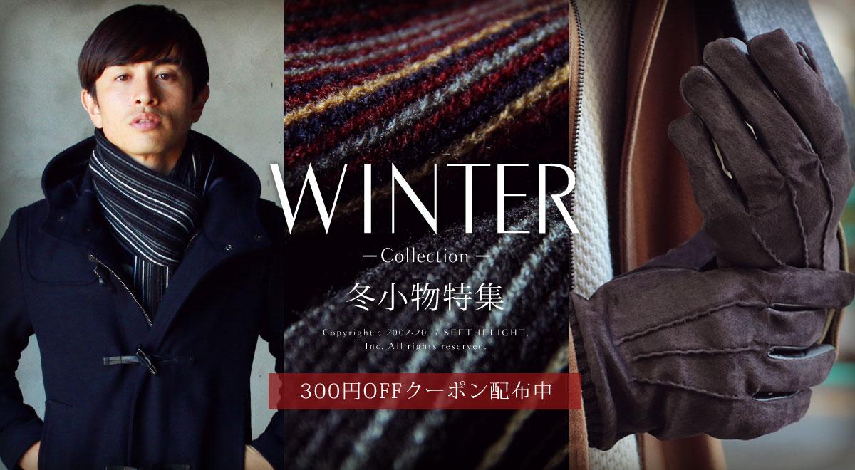 冬小物コレクション