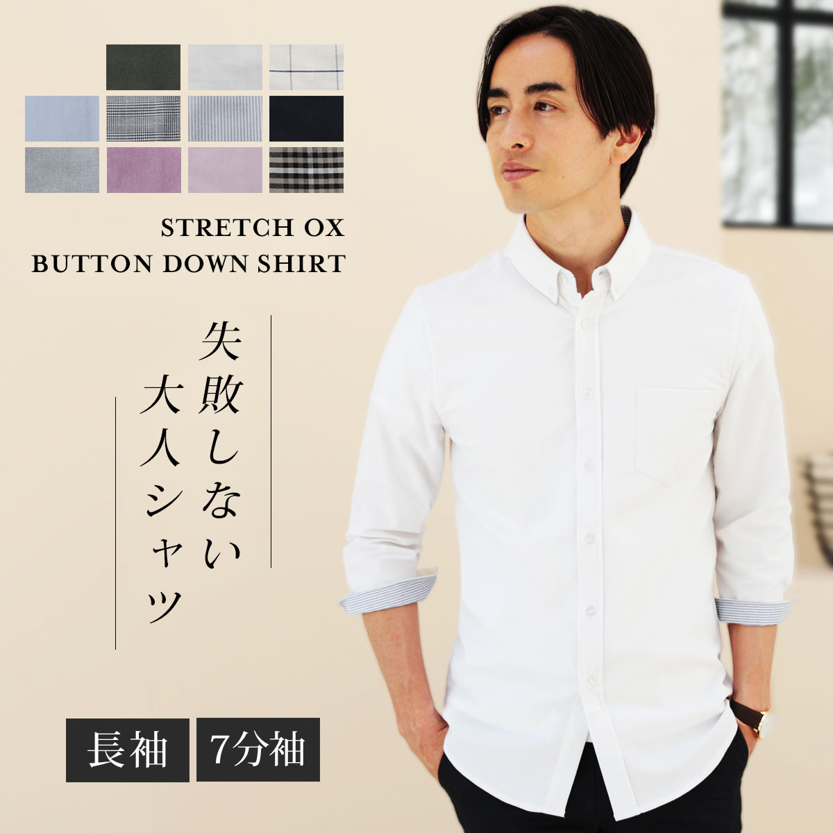 先染めオックスシャツ