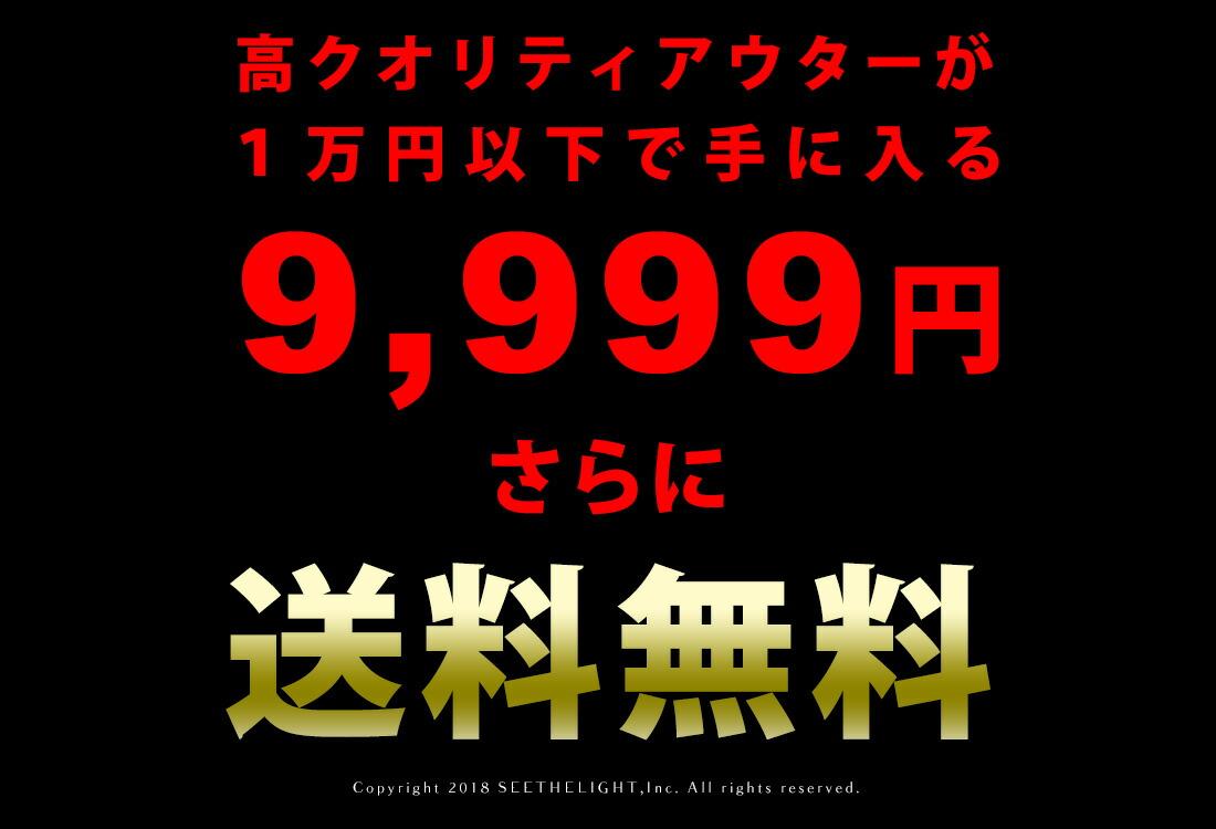 WET-PU(R)メンズアウター9,999円(税込)
