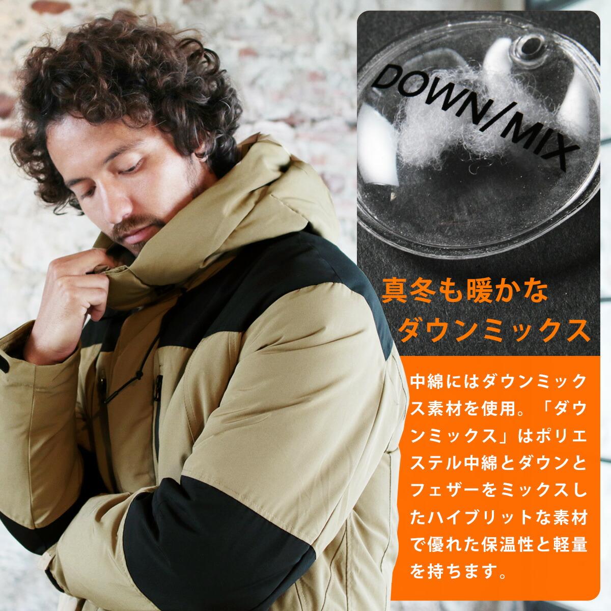 SPU (スプ)ダウンミックスジャケット メンズ マウンテニア