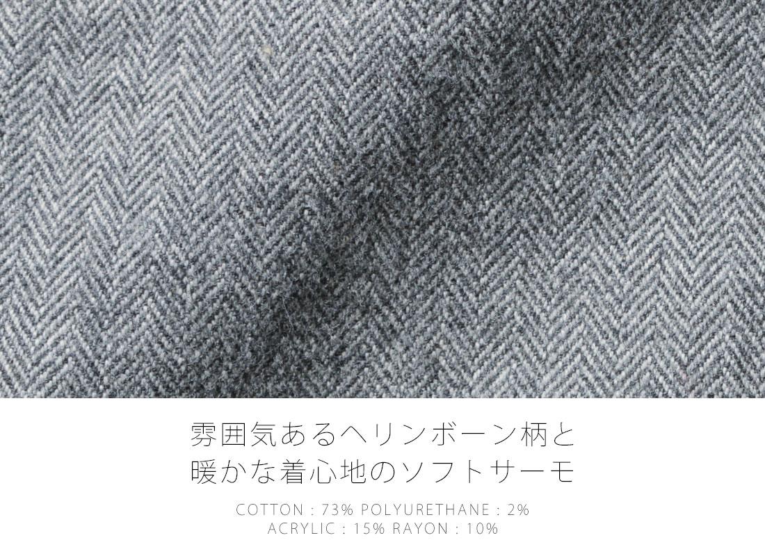 日本製 ピケストレッチ素材 テーパード / ストレート / スキニー ストレッチパンツ