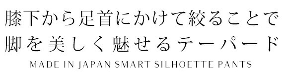 日本製 ピケ ストレッチ素材 テーパード / ストレート / スキニー ストレッチパンツ