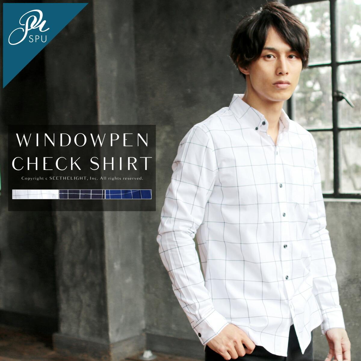 SPU スプ メンズ オリジナルウインドペン ブロード生地 長袖 シャツ
