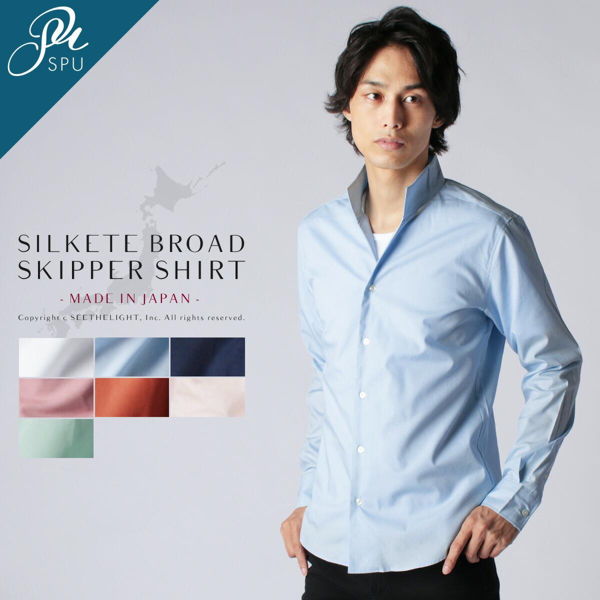 SPU スプ メンズ シャツ メンズファッション 日本製 シルケット ブロード スキッパー デザイン 長袖 シャツ