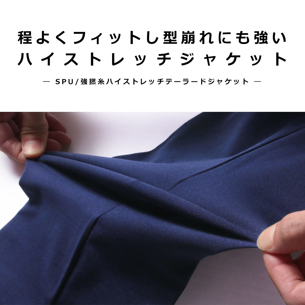 SPU (スプ)メンズ 強撚糸ハイストレッチテーラードジャケット素材